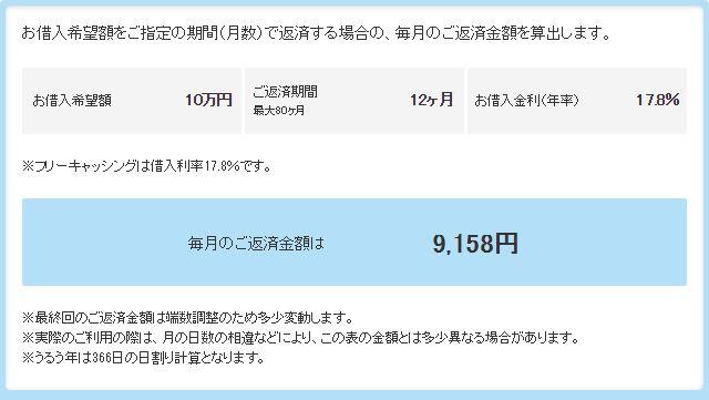 プロミス-10万円-返済12か月