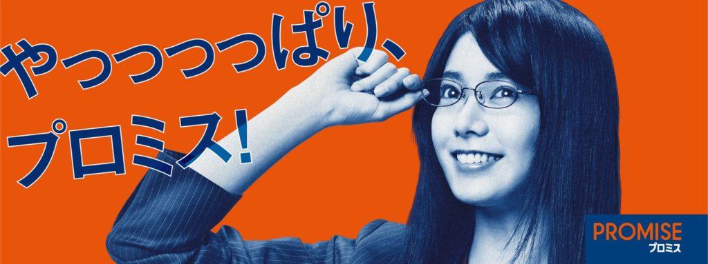 プロミスのCMポスター(森カンナ)