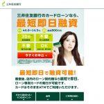 三井住友銀行のキャッシング審査は厳しいの?6つの視点で独自解析!