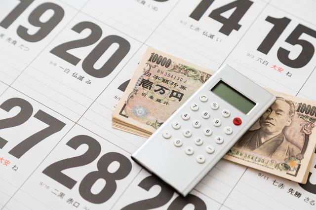 現金と計算機とカレンダー