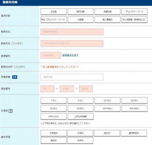 プロミス申込.jp⑦勤務先情報入力画面