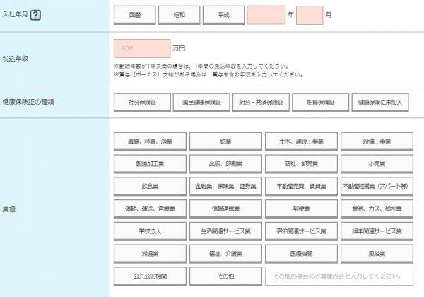 プロミス申込.jp⑧勤務先情報入力画面2