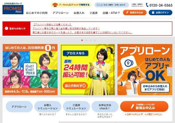 プロミス申込.jp①公式サイトから申込