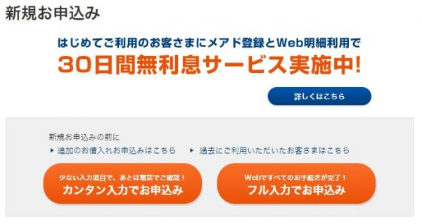 プロミス申込.jp②カンタン申込