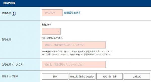 プロミス申込.jp⑥自宅情報入力画面
