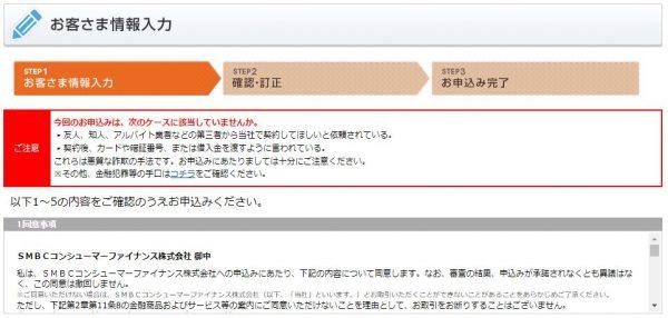 プロミス申込.jp③お客様情報入力画面