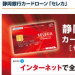 静岡銀行カードローン「セレカ」について解説【金利・返済・限度額】
