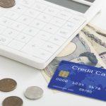 キャッシングローンとクレジットカードのキャッシング枠を比較!