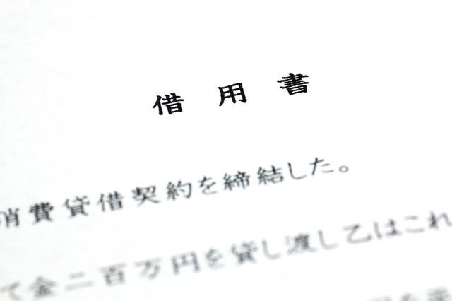 消費者金融の契約書の写真